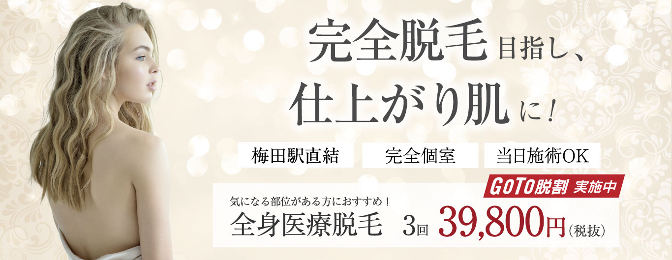 GoTo脱割:全身医療脱毛(3回)が39,800円(税抜)